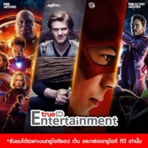 TrueID Entertainment เอ็นเตอร์เทนเมนต์ 30 วัน รับชมบน ทรูไอดี