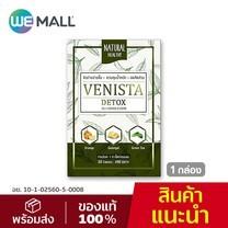 เวนิสต้า ดีท็อกซ์ Venista Detox อาหารเสริมควบคุมน้ำหนัก (1 กล่อง / 30 Tablets)