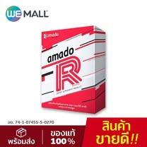 Amado R - อมาโด้ อาร์ (1 กล่อง / 10 แคปซูล)