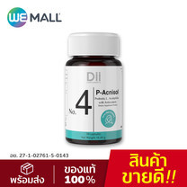 Dii No.4 P-Acnisol ดีไอไอ พี แอคนิโซล (No.4 ลดสิว) 30 แคปซูล