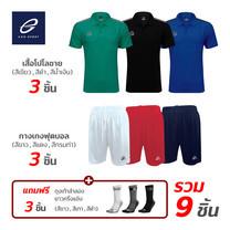 เซตเสื้อโปโลชายและกางเกงฟุตบอล EGO SPORT รวม 6 ตัว แถมฟรี ถุงเท้าลำลอง 3 คู่