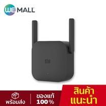 Xiaomi Mi Wi-Fi Amplifier Pro ตัวขยายสัญญาณ WiFi (300Mbps) ขยายให้สัญญานกว้างขึ้น
