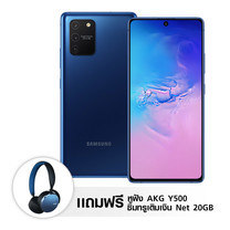 Samsung Galaxy S10 Lite รับฟรี หูฟัง AKG Y500 + ซิมทรูเติมเงิน Net 20GB นาน 4 เดือน