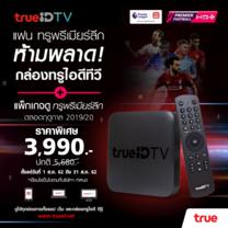 TrueID TV พร้อมแพ็กเกจเสริม ดูพรีเมียร์ลีก 10 เดือน ด่วน! ราคาพิเศษ ถึง 31 ส.ค. 62 เท่านั้น