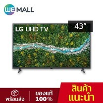 LG UHD 4K Smart TV 43 นิ้ว รุ่น 43UP7700PTC l HDR10 Pro l Slim design
