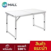 HomeHuk โต๊ะพับอะลูมิเนียมพกพาได้ ปรับความสูง 3 ระดับรุ่น Folding