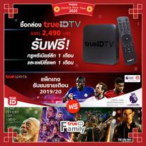 TrueID TV แถมฟรี EPL + Family Pack 1 เดือน