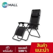 HomeHuk เก้าอี้พักผ่อน ปรับเอนนอนได้มีที่รองแขน และหมอนรองศีรษะรุ่น Zero Gravity Folding Chair