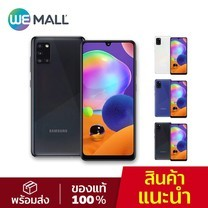 Samsung Galaxy A31 (RAM 6 GB / ROM 128GB)