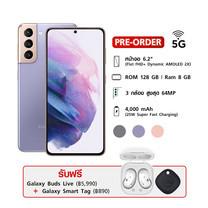 Samsung Galaxy S21 5G (8/128GB) รับฟรี Galaxy Buds Live และ Galaxy Smart Tag
