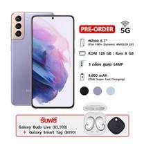 Samsung Galaxy S21+ 5G (8/128GB) รับฟรี Galaxy Buds Live และ Galaxy Smart Tag