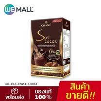 CHAME' Sye Cocoa เครื่องดื่มโกโก้ปรุงสำเร็จชนิดผง ชาเม่ ซาย โกโก้ (1 กล่อง/10 ซอง) น้ำหนักสุทธิ 150 กรัม