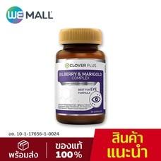 Clover Plus Bilberry and Marigold Complex วิตามินอาหารเสริมบำรุงสายตา (30 แคปซูล)