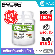 SCITEC NUTRITION Pure Form Vegan Protein Chocolate (โปรตีนจากพืช) ขนาด 450g.