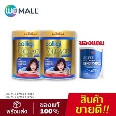 [2 แถม 1] Amado Colligi Collagen TriPeptide + Vitamin C คอลลิจิ คอลลาเจน (201.2 กรัม) x2 กระป๋อง แถมฟรี Amado Silver Collagen Type II + Calcium ซิลเวอร์ คอลลาเจน (100 กรัม) x 1 กระป๋อง