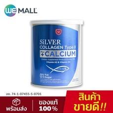 Amado Silver Collagen Type II + Calcium อมาโด้ ซิลเวอร์ คอลลาเจน ไทพ์ทู พลัส แคลเซียม (100 กรัม)
