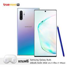 Pre-Booking Samsung Galaxy Note 10+ 256GB แถมฟรี Samsung Galaxy Buds และซิมเน็ต 20GB นาน 4 เดือน (ความเร็ว 1 Mbps)