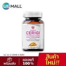 Amado Cerigi Rice Extract อมาโด้ เซริจิ [30 เม็ด] เซราไมด์เข้มข้นสกัดจากข้าว