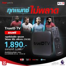 TrueID TV แถมฟรี ทรูพรีเมียร์ ฟุตบอลไฟนอล ซีซั่น แพ็กเกจ (19/20)