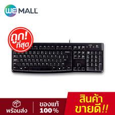 Logitech Keyboard K120 - THAI (รับประกัน 3 ปี)