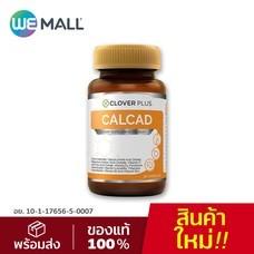 Clover Plus CALCAD แคลเซียม พลัสวิตามิน เพื่อกระดูก ฟัน เอ็น ข้อ ที่แข็งแรง (30 แคปซูล)