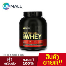 Optimum Nutrition Gold Standard Whey Protein 5 Lbs. (Rich chocolate)