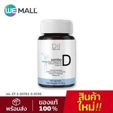 Dii Combo D แคลเซียมเสริมวิตามินดี Vit D Calcium Complex (60 แคปซูล)