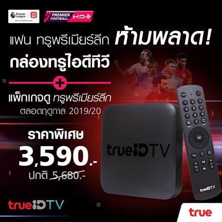 TrueID TV พร้อมแพ็กเกจเสริม ดูพรีเมียร์ลีก ให้บริการสิ้นสุดวันที่ 31 พฤษภาคม 2563 (โค้ดสำหรับแพ็กเกจเสริม ส่งทาง SMS ภายใน 3 วันทำการ)
