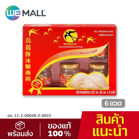 Bonback บอนแบค เครื่องดื่มรังนกสำเร็จรูป (สูตร 100% จากถ้ำธรรมชาติ) ขนาด 42 ml. (6 ขวด x 1 กล่อง)