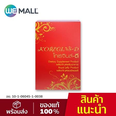 Koregins-D ผลิตภัณฑ์เสริมอาหาร โกเรจินส์-ดี 1 กล่อง (30 เม็ด)