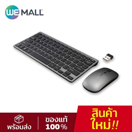 Inphic Wireless Keyboard + Mouse คีย์บอร์ดไร้สาย + เมาส์ไร้สายปุ่มเงียบ มีแบตในตัว รุ่น V780 สี Grey