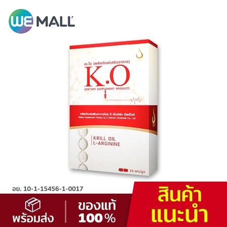 K.O ผลิตภัณฑ์เสริมอาหารดูแลระบบเลือด เค.โอ จำนวน 1 กล่อง (30 แคปซูล)