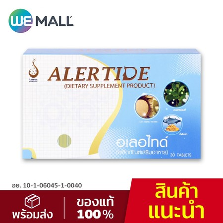 ALERTIDE ผลิตภัณฑ์เสริมอาหารสำหรับสมองและความจำ อเลอไทด์ 1 กล่อง (30 เม็ด)