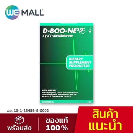 D-BOO-NE 2ผลิตภัณฑ์เสริมอาหาร ดี-บู-เน่ 2 จำนวน 1 กล่อง (บรรจุ 5 ซอง)
