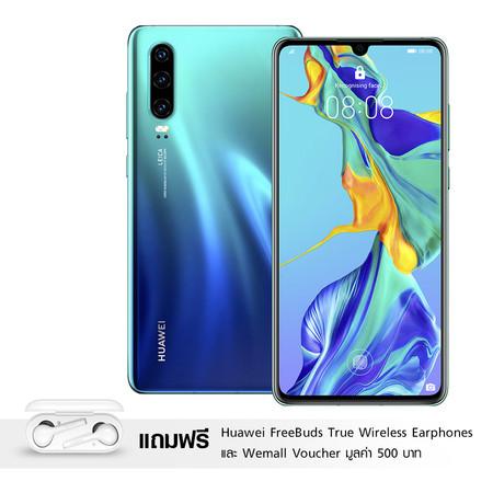 Huawei P30 แถมฟรี Huawei FreeBuds True Wireless Earphones (มูลค่า 2,990 บาท)