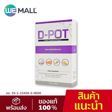 D-POT ผลิตภัณฑ์เสริมอาหาร ดี-พอต จำนวน 1 กล่อง (30 เม็ด)