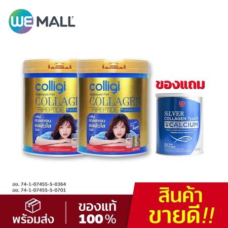 [2 แถม 1] Amado ผลิตภัณฑ์เสริมอาหาร Colligi Collagen 201.2g. x2 แถมฟรีAmado Silver Collagen Type II 100g. x1