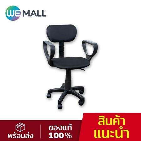 HomeHuk เก้าอี้สำนักงาน ปรับระดับได้ 72-81 ซม. รุ่น Fabric Low Back Task Office Chair สีดำ