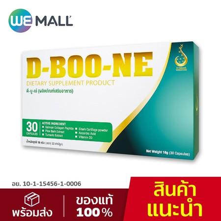 D-BOO-NE ผลิตภัณฑ์เสริมอาหารดูแลกระดูกและข้อ ดี-บู-เน่ 1 กล่อง (30 แคปซูล)