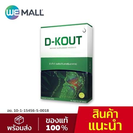 D-KOUT ผลิตภัณฑ์เสริมอาหาร ดี-เค๊าท์ จำนวน 1 กล่อง (30 เม็ด)