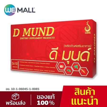 D MUND ผลิตภัณฑ์เสริมอาหาร เสริมสร้างภูมิคุ้มกัน ดี มุนด์ จำนวน 1 กล่อง (30 เม็ด)
