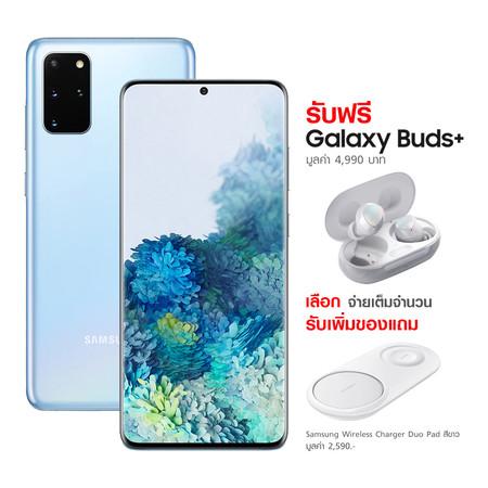 (ชำระเต็มจำนวน) Samsung Galaxy S20+ รับฟรี Galaxy Buds+ + Wireless Charger Duo Pad