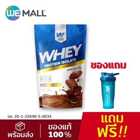 VERTECH NUTRITION 100% ISOLATE Whey Protein 2 Lbs 100% เวย์โปรตีน ไอโซเลท ขนาด 2 ปอนด์ สร้างกล้ามเนื้อ ลดไขมัน (ฟรี แก้ว Shaker)