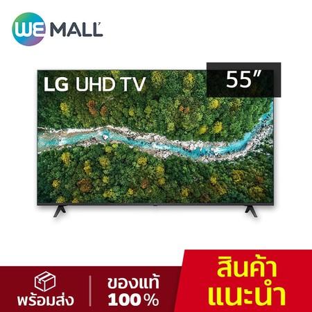 LG UHD 4K Smart TV 55 นิ้ว รุ่น 55UP7750
