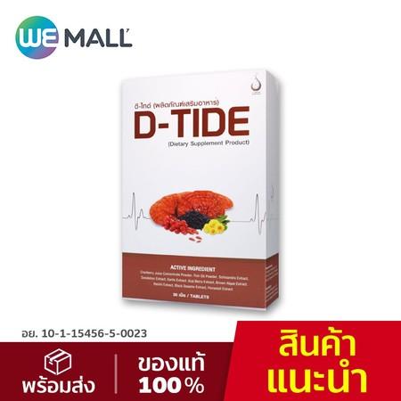 D-TIDE ผลิตภัณฑ์เสริมอาหารบำรุงไต ดี-ไทด์ จำนวน 1 กล่อง (30 เม็ด)
