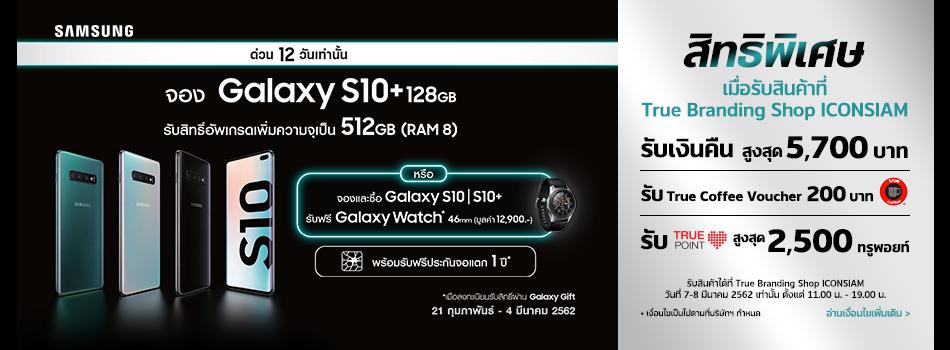 Samsung Galaxy S10 banner