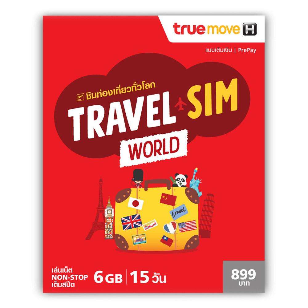 travel-sim-6-cover-world_1000-x-1000-px.