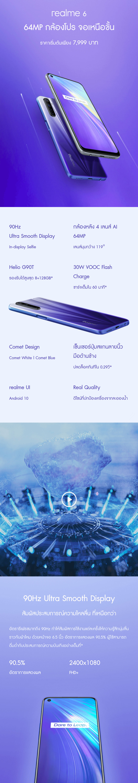 realme-6-2020_content11.png