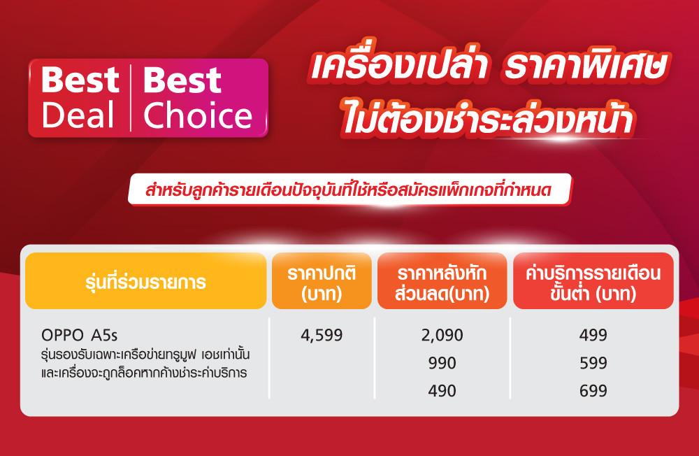 best-deal-best-choice_oppo-a5s.jpg