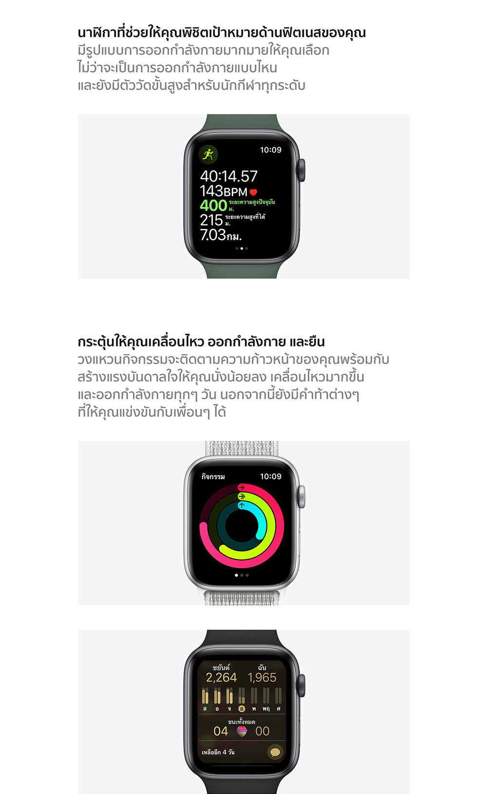 apple-watch-web-product-page_3_2.jpg